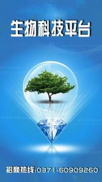 生物科技平台