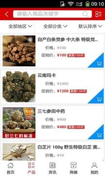 云南中草药网