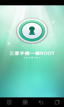 三星手机一键root