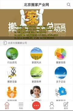 北京搬家产业网