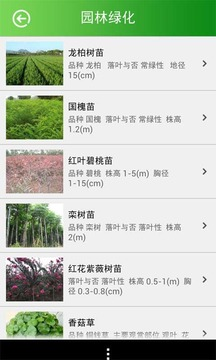 江苏绿化网