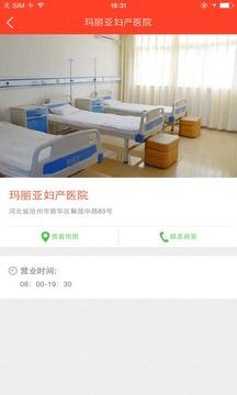 玛丽亚妇产医院
