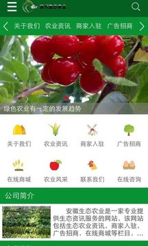 安徽生态农业
