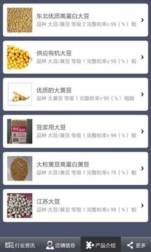 高蛋白大豆