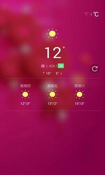 中国风-闪电锁屏主题