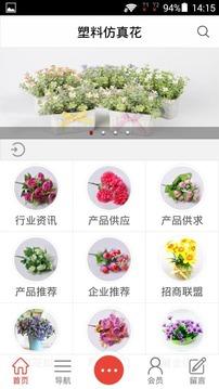 塑料仿真花