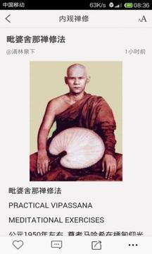 佛教内观禅修
