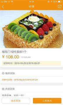 520蛋糕