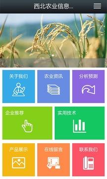 西北农业信息平台