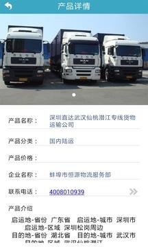 货物运输网