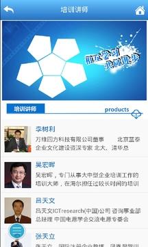 中国企业咨询