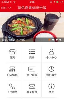 福佑斋黄焖鸡米饭