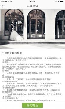 巴厘印象婚纱摄影