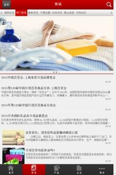 中国日用品行业网