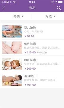 海燕母婴护理中心