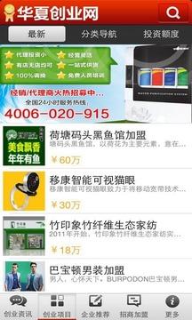 华夏创业网