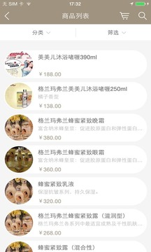 雅妆化妆品专卖店