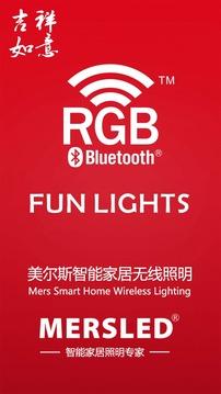 RGB乐趣灯
