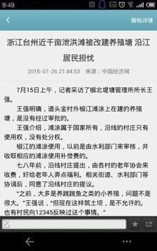 中国绿色养殖网