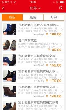 老北京布鞋宝石店