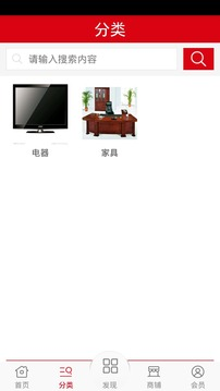 家具电器网