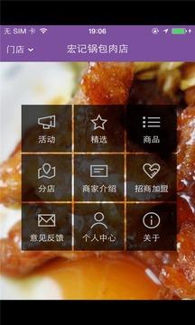 宏记锅包肉