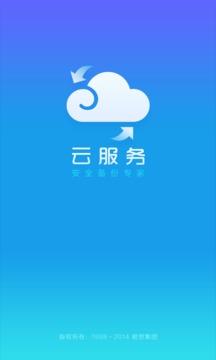 云服务(原乐同步)