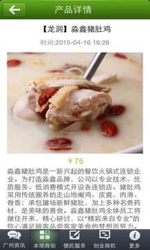 广州便民服务网