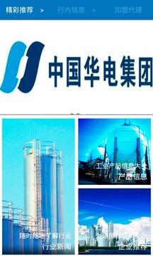 中华工业信息平台