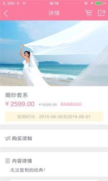公主日记婚纱摄影