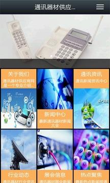 通讯器材供应商网