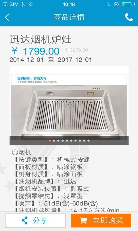 商品展示:迅达厨房主要经营迅达燃气灶,抽油烟机,消毒柜,燃气热水器