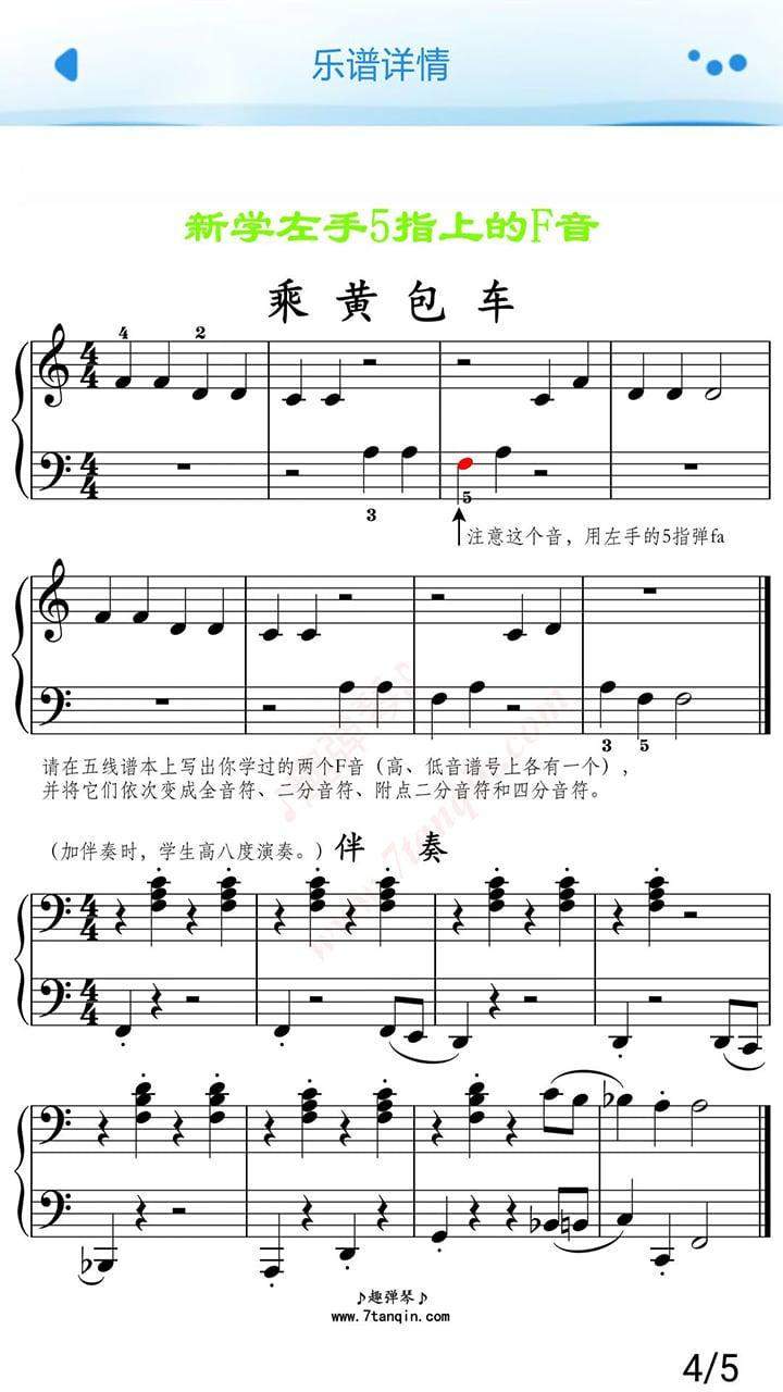 蔡琴好听的歌_火车开啦简谱钢琴演奏_简谱分享