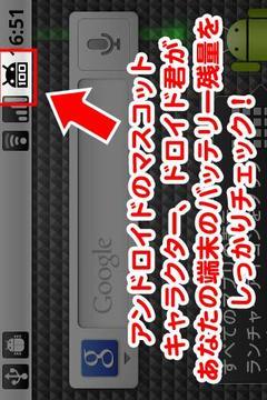 Battery Changer DroidBlack