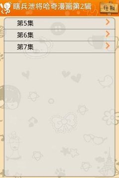 瞎兵泄将哈奇漫画第2辑