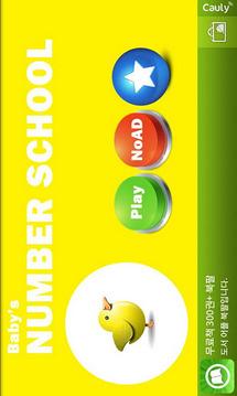 婴儿的数量学校(鸟)免费