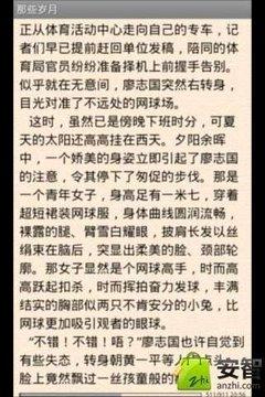电子书 中国式秘书