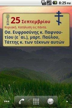 Ορθόδοξο Ημερολόγιο