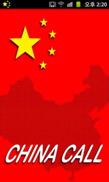 차이나콜-무료국제전화,중국전화(ChinaCall)