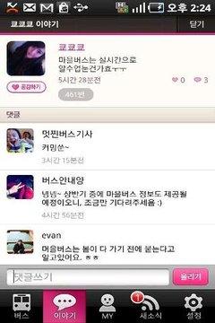 버스이야기(실시간 교통정보,SNS,서울버스)