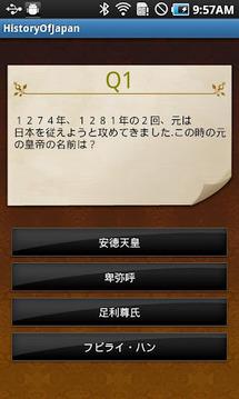 歴史クイズ(日本编)