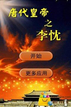 唐朝皇帝之李忱