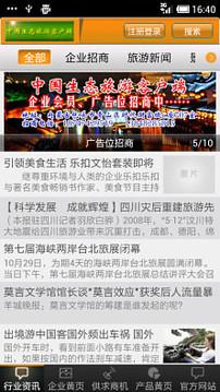 中国生态旅游客户端