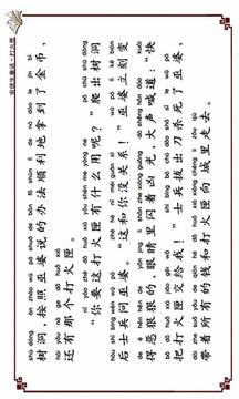 安徒生童话系列图书手机版(一)