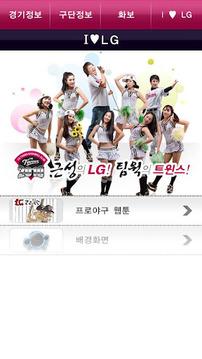 LG트윈스 멤버쉽 어플리케이션
