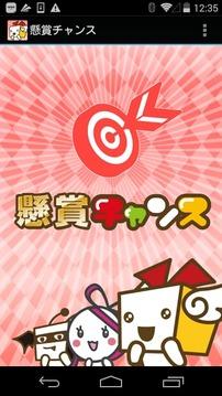 悬赏チャンス〜毎日更新される无料の悬赏情报に简単応募!