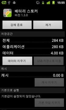 필수어플 - 배터리스토커(배터리정보 표시)
