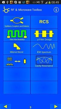 电子工程专业工具