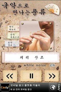 传统音乐迎接优雅(sanjopyeon) - 免费 -