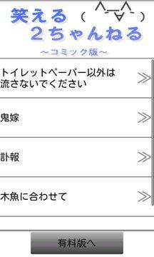 【サンプル】笑える2ch~コミック版~